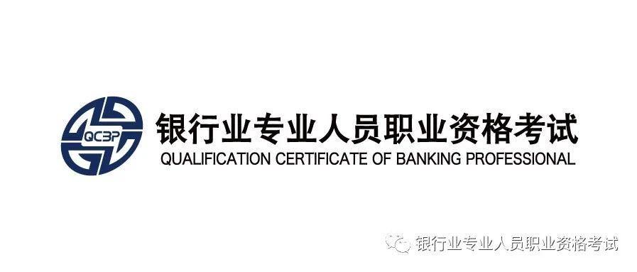 关于2020年上半年银行业专业人员职业资格考试报名工作延期启动的公告