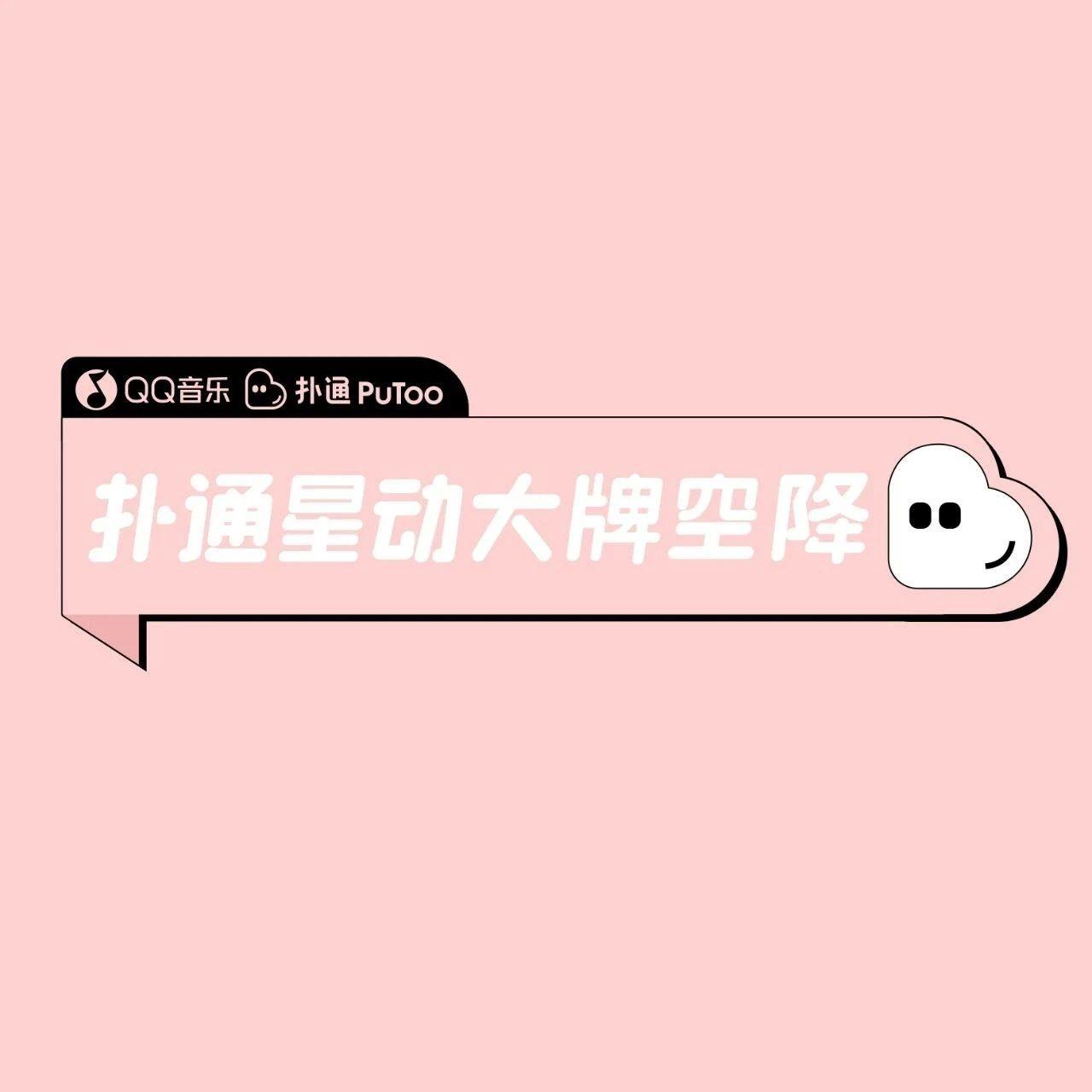 关晓彤、胡冰卿、马伯骞等艺人翻牌粉丝 |扑通社区空降一周回顾