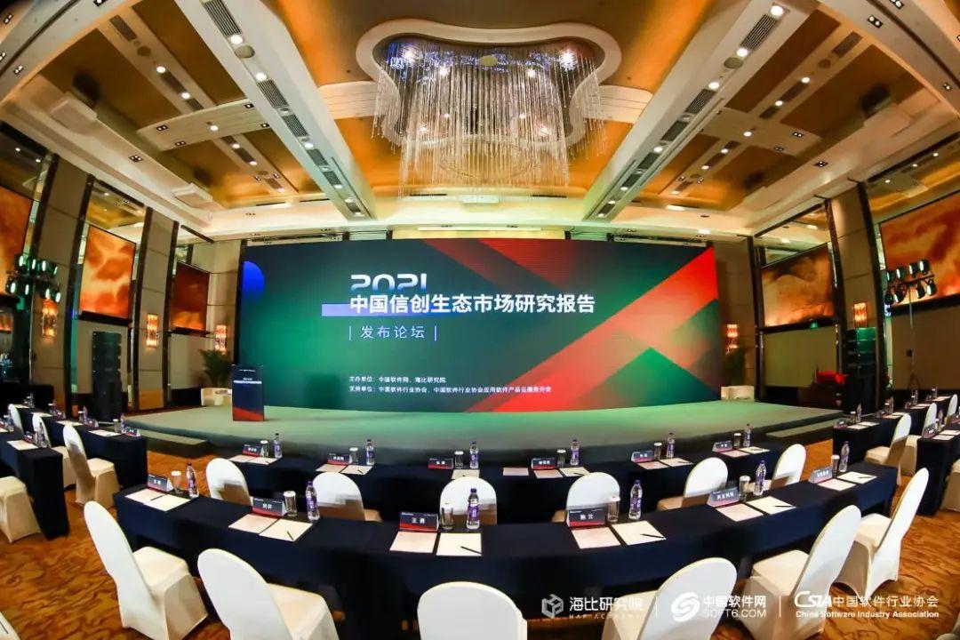 《2021中国信创生态市场研究报告》正式发布