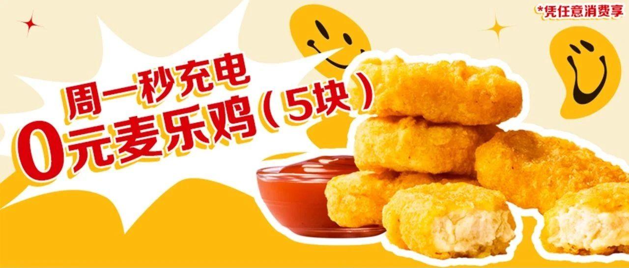 【重要】免费麦乐鸡,就今天!