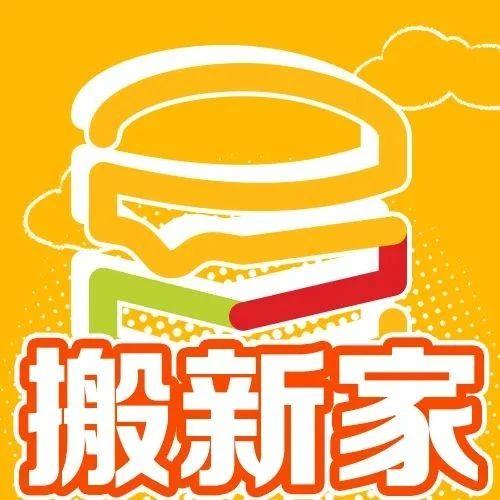 麦当劳新总部,美哭!
