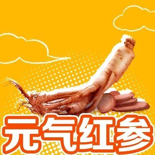【限时6折】重阳节,喝红参!