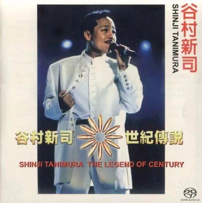 谷村新司经典专辑,被多位香港歌手翻唱!