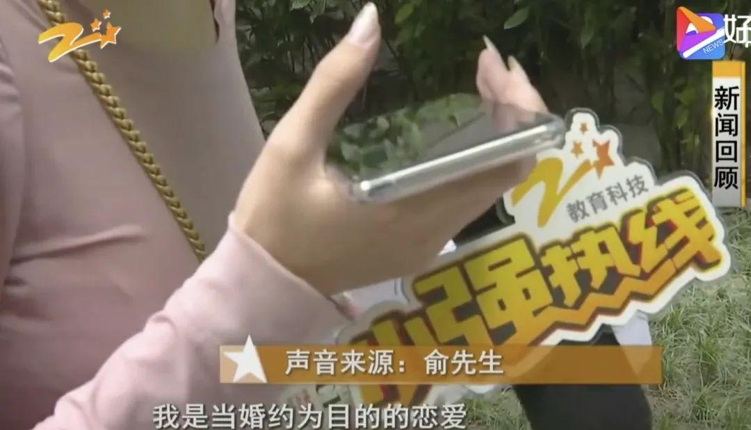"""""""86万彩礼"""",一场双方都委屈的钱色交易"""