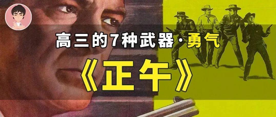 鲲哥电台 SP05 高三的7种武器 · 勇气《正午》