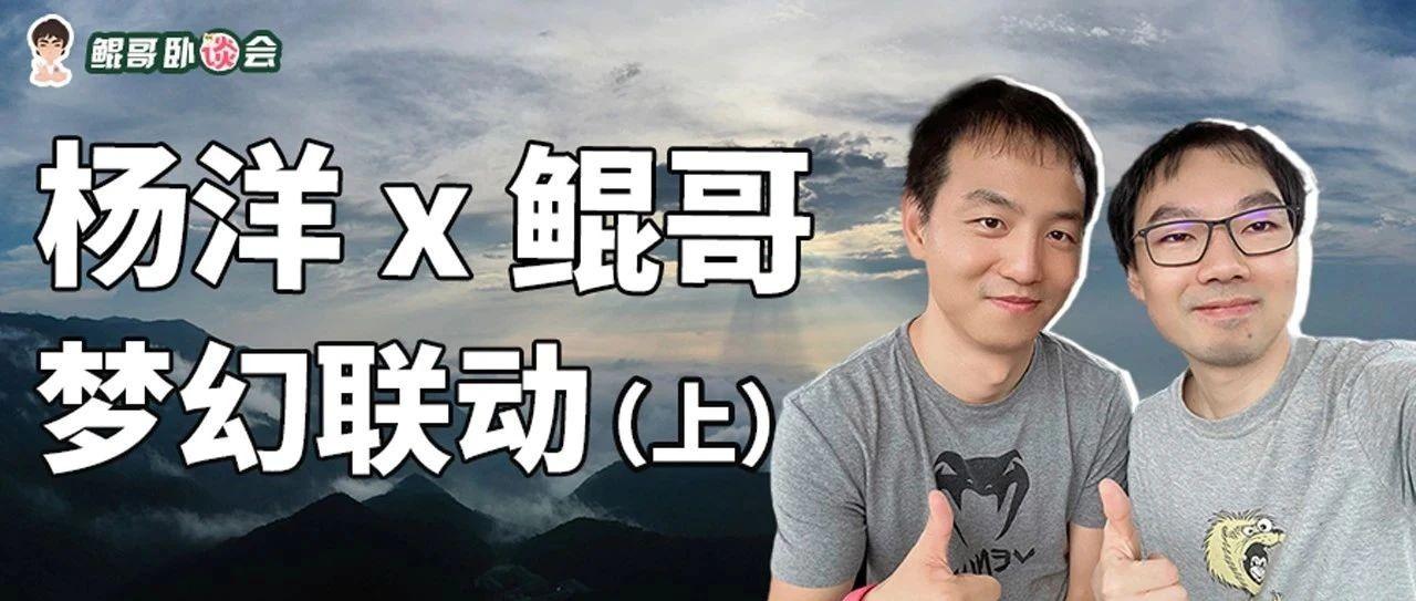 鲲哥卧谈会 SP06 跟杨洋老师聊语文