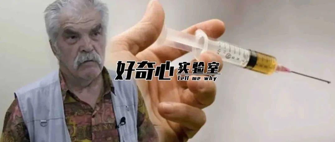 注射350万年前的细菌,只为长生不死