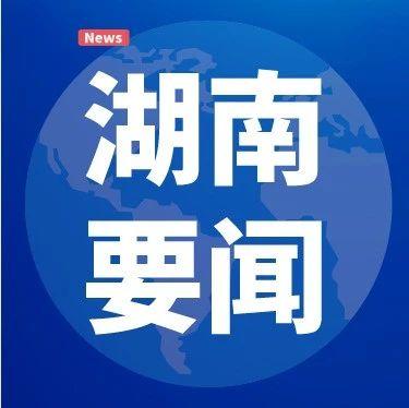 中共湖南省委 湖南省人民政府关于加强公共卫生体系建设的若干意见