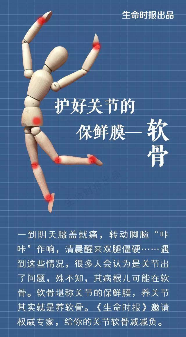 養關節其實是在養軟骨!骨科醫生總結「護軟骨指南」