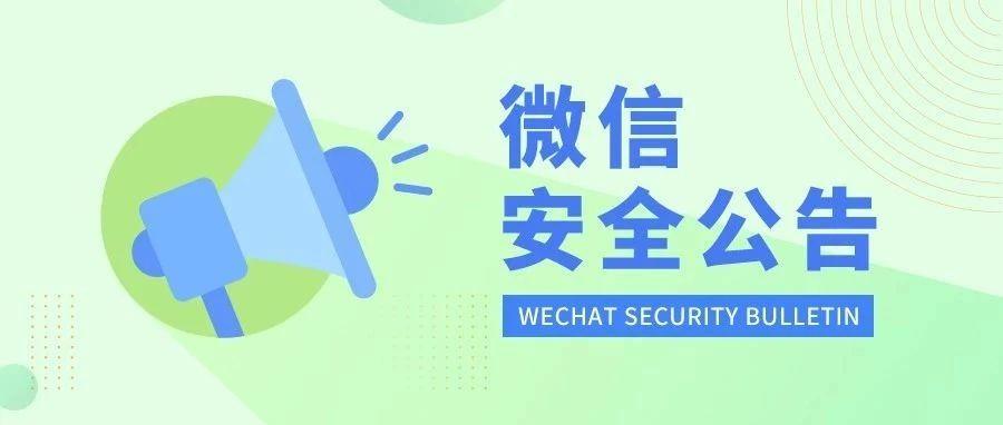 微信平台关于开展2021暑期未成年人网络环境专项整治行动的公告
