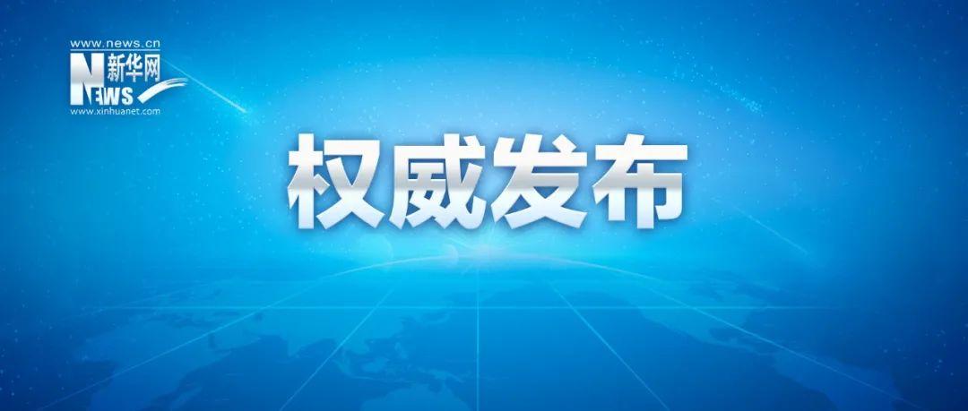 习近平对防汛救灾工作作出重要指示!