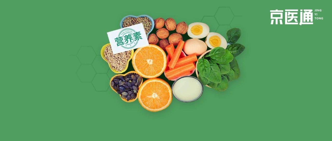中国居民最缺乏的5种营养素,怎么吃能补回来?