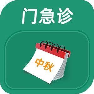北京市22家市属医院「中秋节」门急诊安排