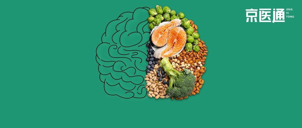 靠吃就能预防老年痴呆!8类食物让大脑保持年轻