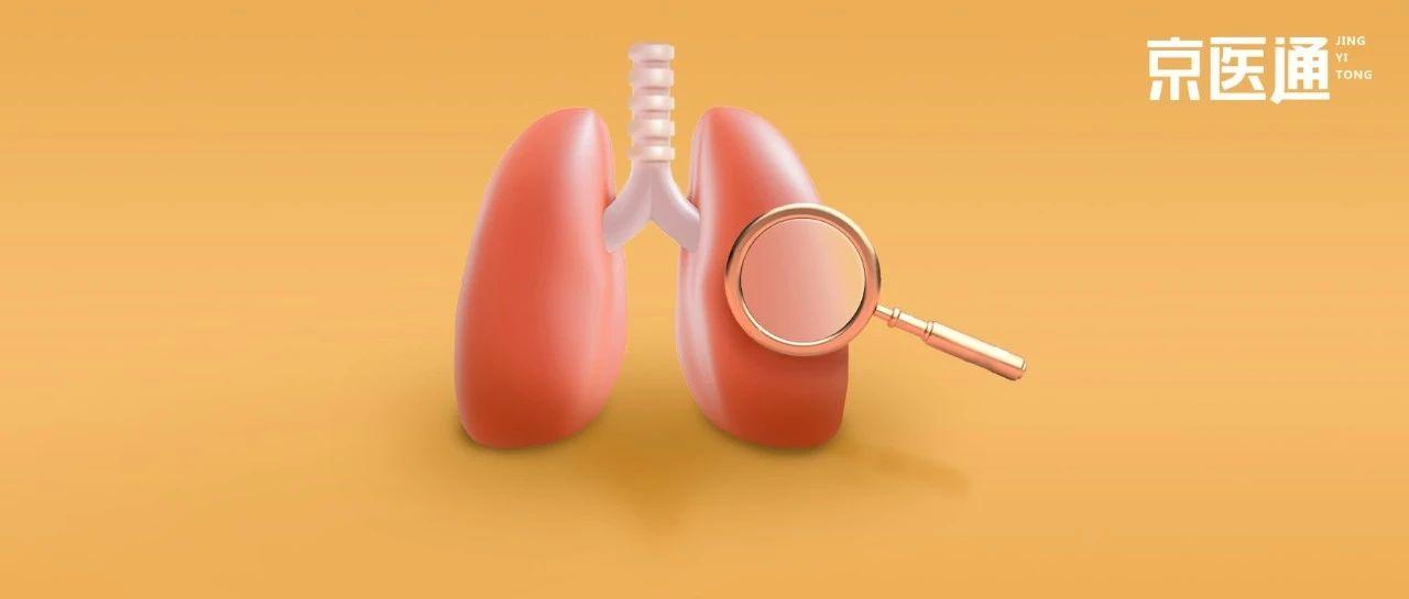 结节、肺炎、肺癌...5大肺病,专家一次说清!