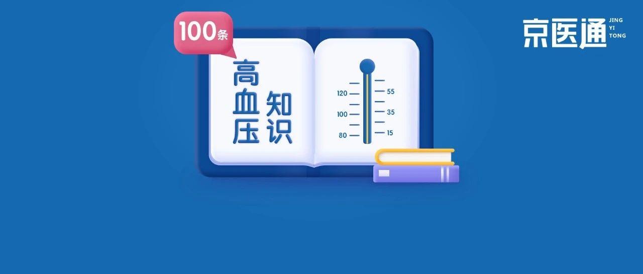 高血压专家总结的100条实用知识!你想知道的全都有