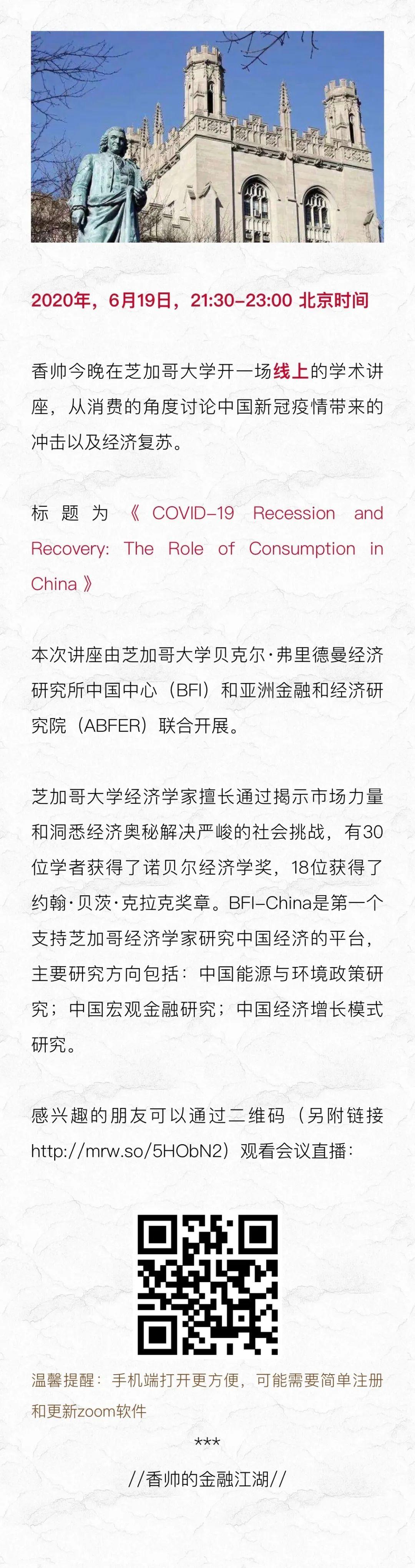 芝加哥大学研讨会 | COVID-19 Recession and Recovery in China