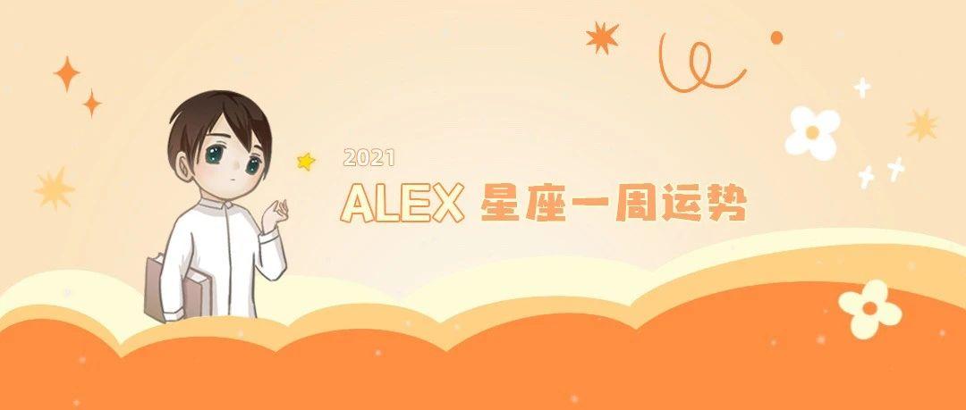 (周运)Alex 12星座一周运势(10.4—10.10)