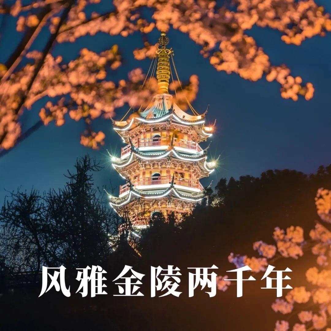 我是南京,也是金陵
