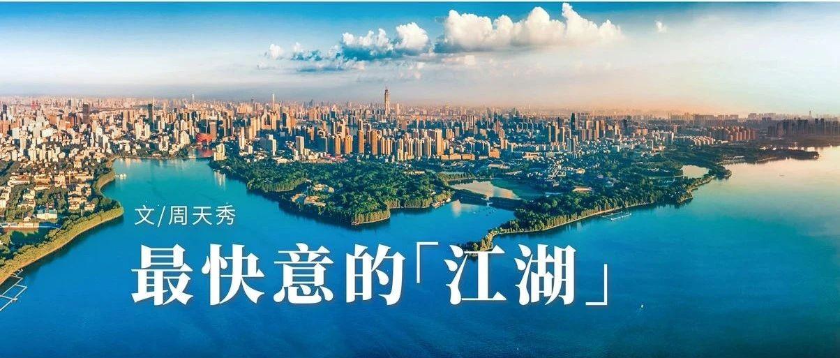 特辑:有一种武汉,叫东湖!