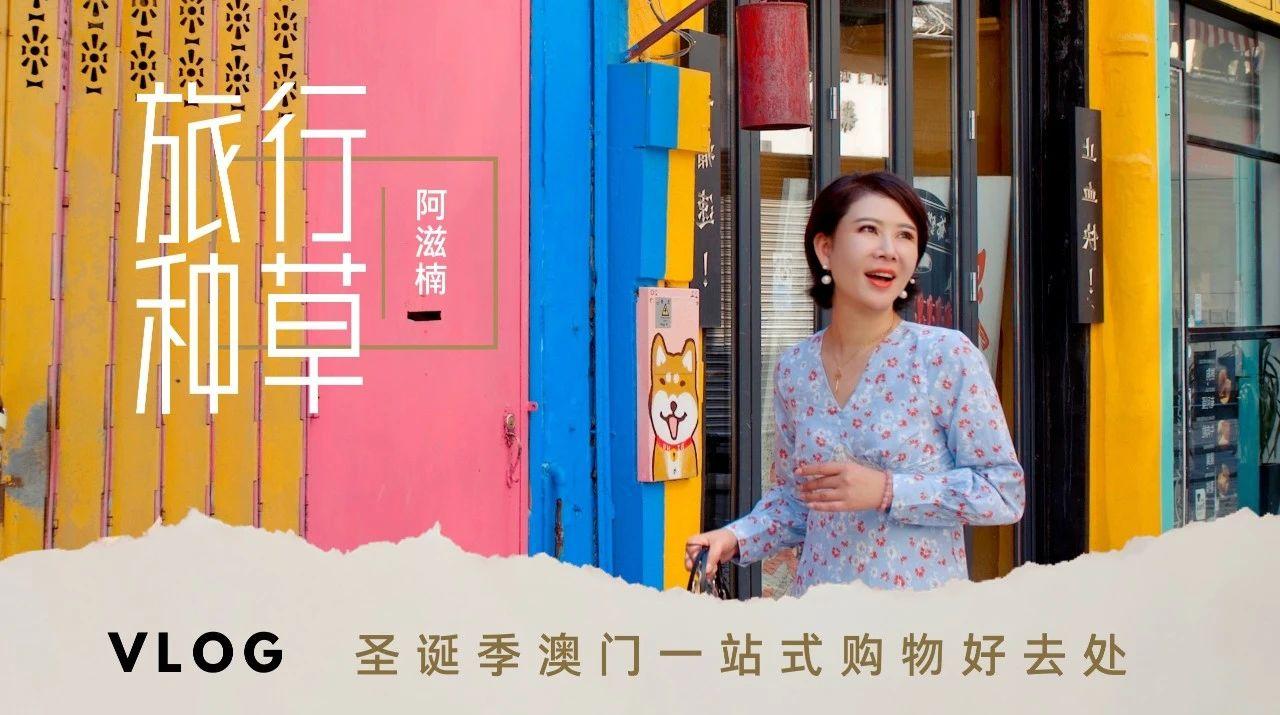圣诞季澳门壹号广塲一站式购物好去处