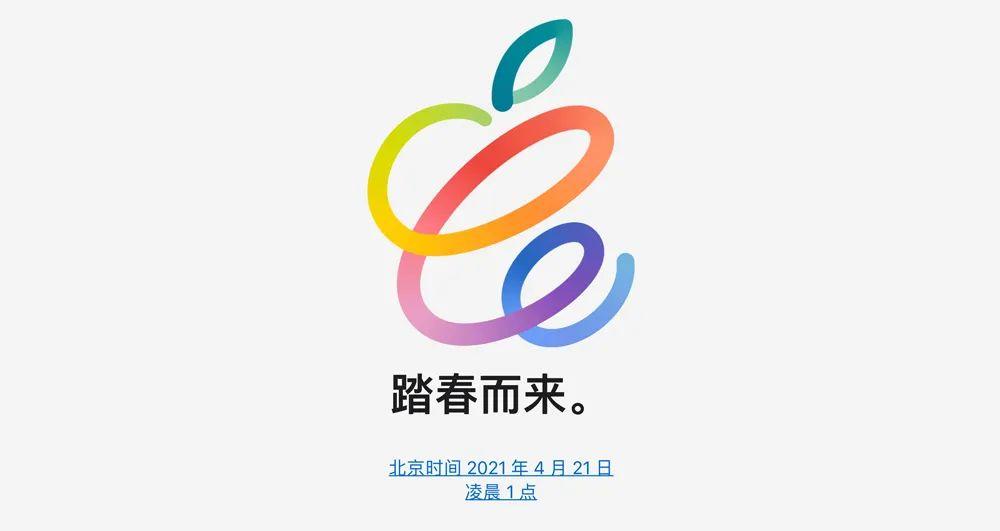 爆料称下周苹果发布会有 3 款「没创新」的产品-盘仙人