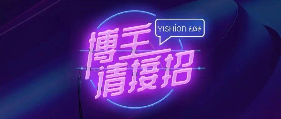 YISHION微综艺 | 解锁国庆有效穿搭~