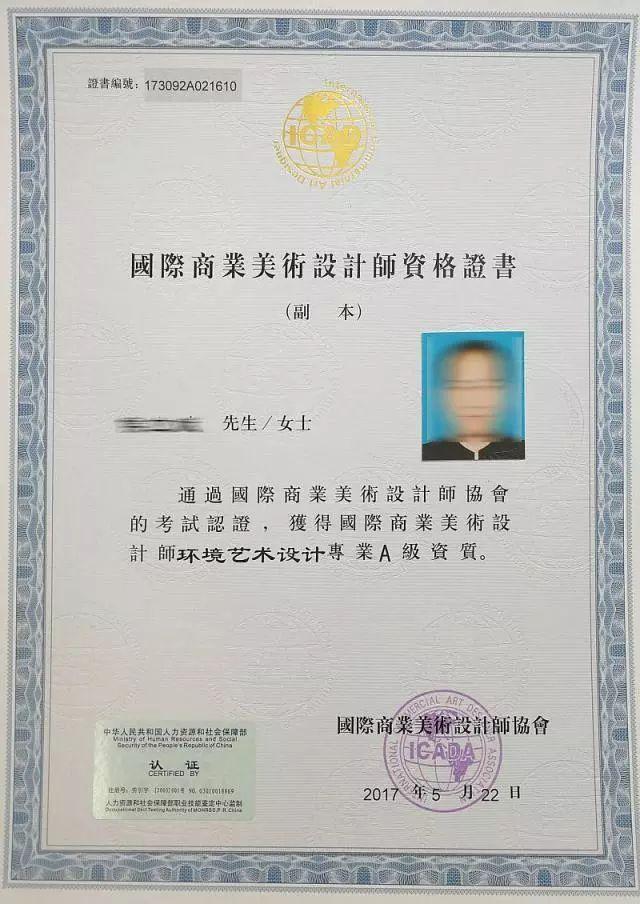 技术资格�y.i_国际商业美术设计师icad 职业资格认证考前辅导班