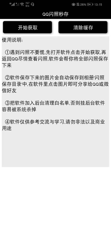 「QQ闪照秒存」轻松解锁qq闪照,有需要的免费下载