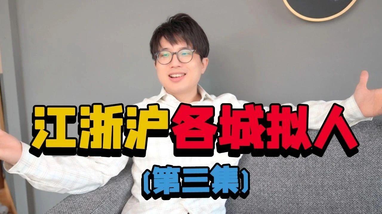 江浙沪各城拟人(第三集)
