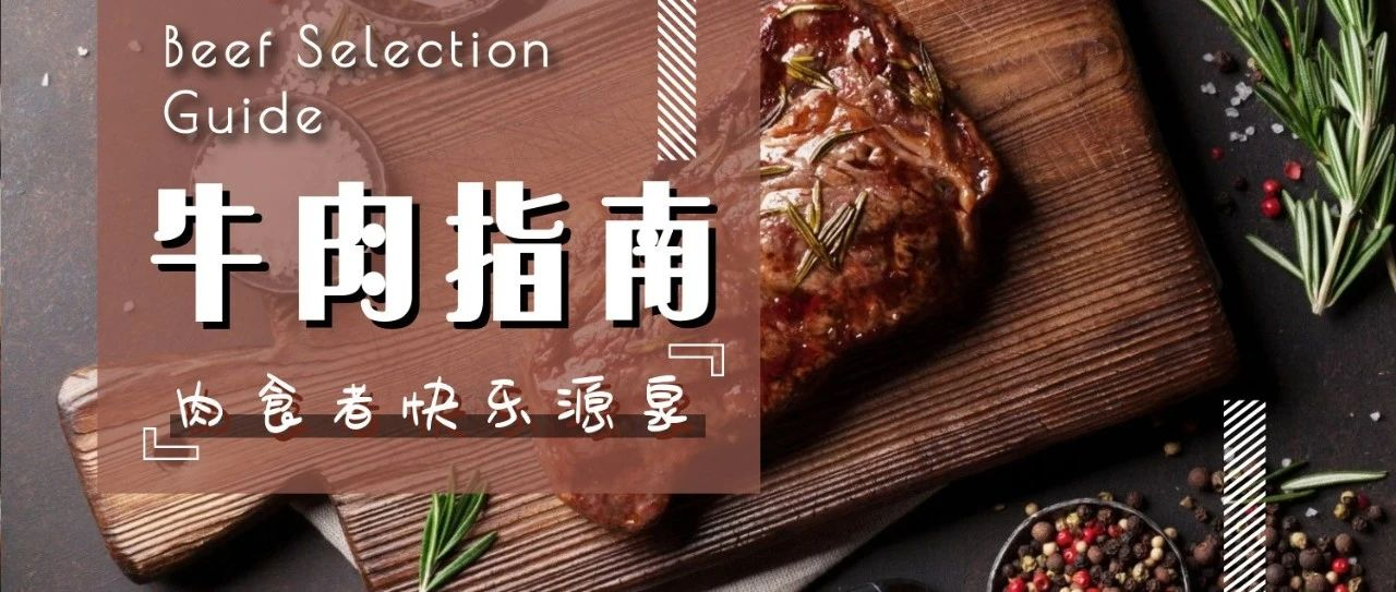 在家享用星级牛排大餐!首选银蕨农场牛肉!