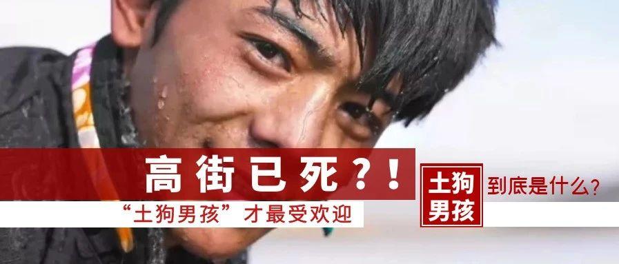 """高街已死?江浙沪时代到来?恐怕你还不知道""""土狗男孩"""""""