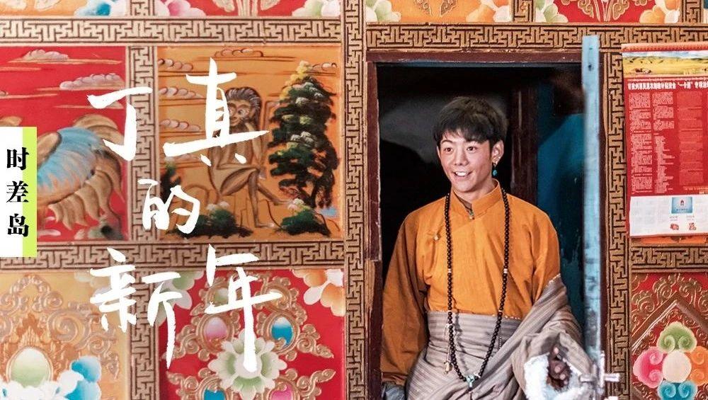 《丁真的新年》来了!一个中国少年向世界送出的2021新年问候