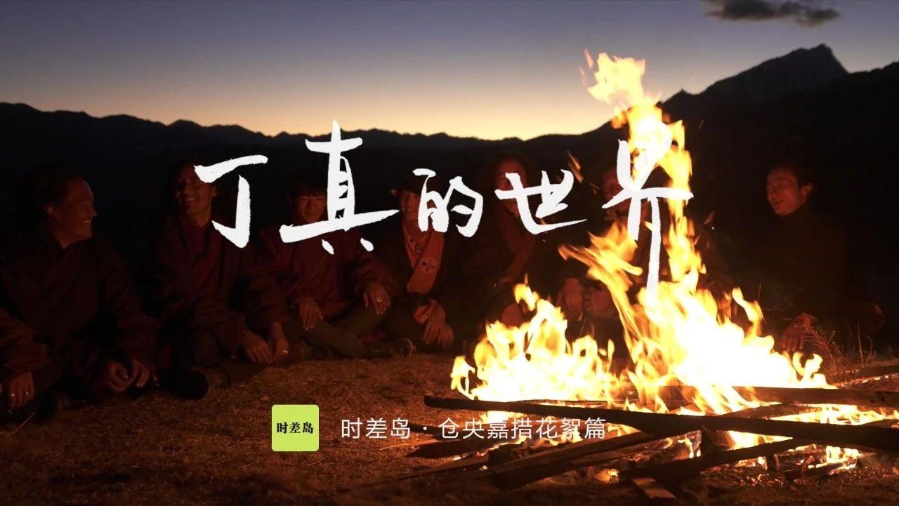 《丁真的世界》花絮篇:雪山与篝火,少年与情歌!