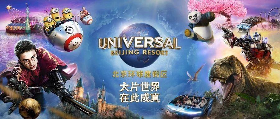 就在明天!北京环球影城门票即将火热开售