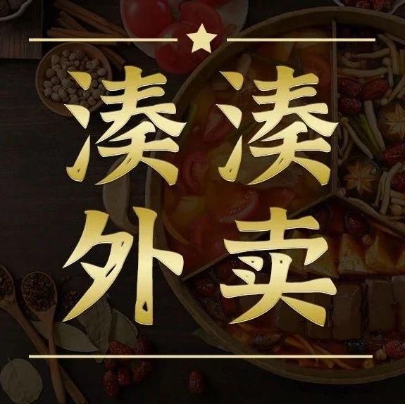 在家也能恰火锅!湊湊火锅外卖8折购,奶茶+火锅嗨起来!