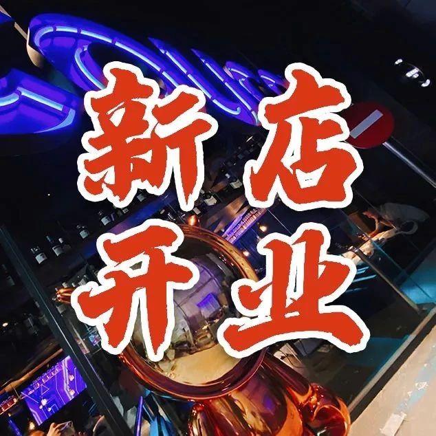 新店开业丨沪深杭3店齐开,展现湊湊+速度!
