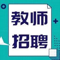 事业编:十堰市直学校教师招聘35人