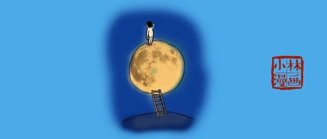 我们的目光,会在月亮上相遇