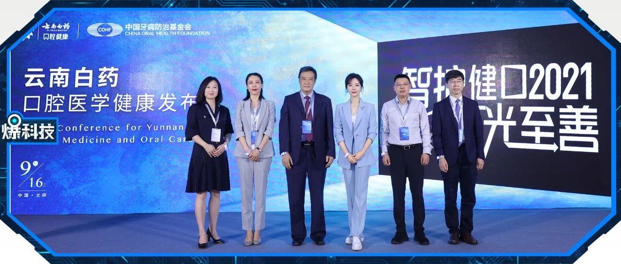 用科技和创新引领智慧口腔云南白药口腔医学健康发布会在京举办