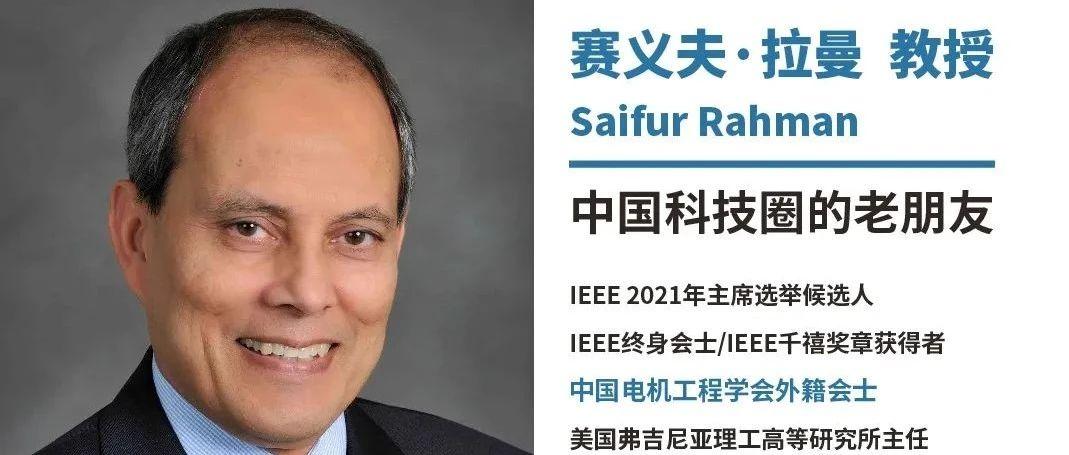 """IEEE 2021主席热门候选人,""""中国科技圈的老朋友""""赛义夫•拉曼教授,邀您投出宝贵一票!"""