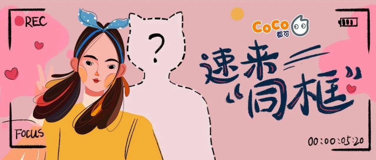 七夕新玩法:同框不孤单,奶茶买一送一不落单!