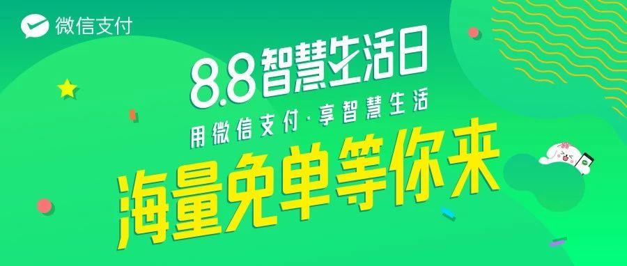 """微信支付""""8.8智慧生活日"""",海量免单等你来"""