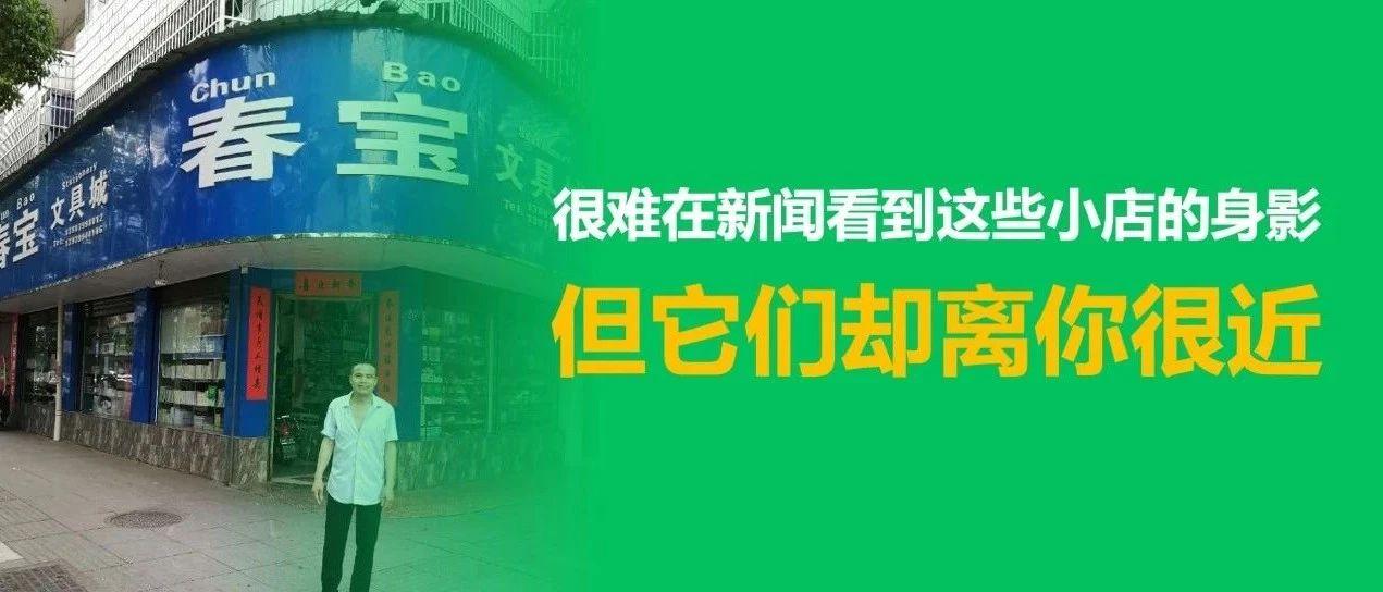 江西四线城市的小店,靠1500名会员度过疫情