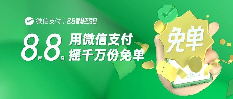 """微信支付""""8.8智慧生活日"""",摇1000万份免单!"""