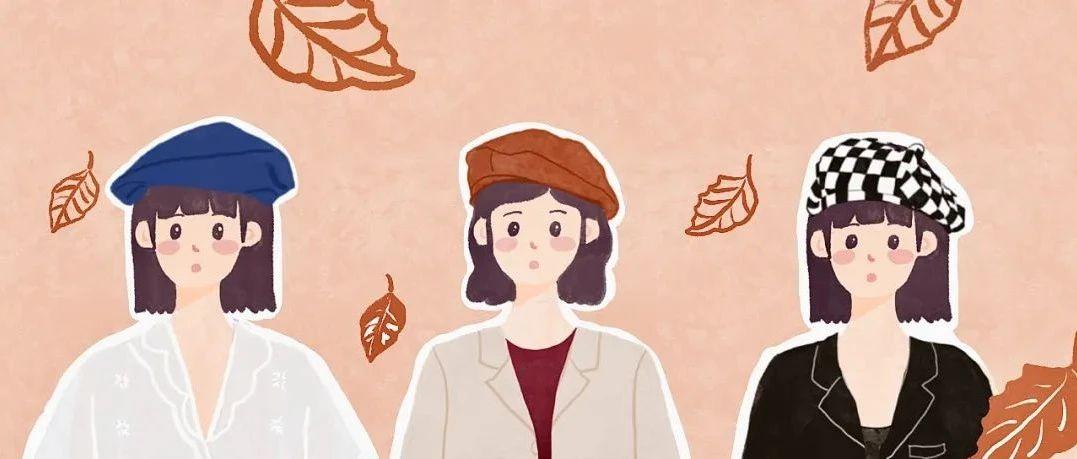 秋天的凹造型神器,一顶贝雷帽就够啦~