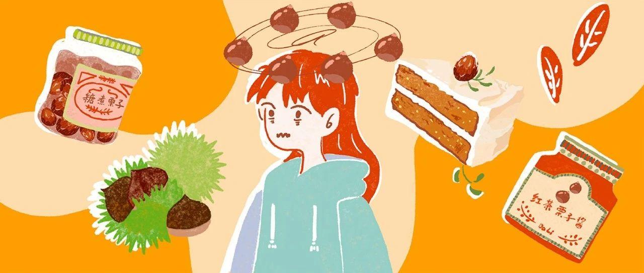 """""""栗子蛋糕,一个让女孩绝望的单品。"""""""