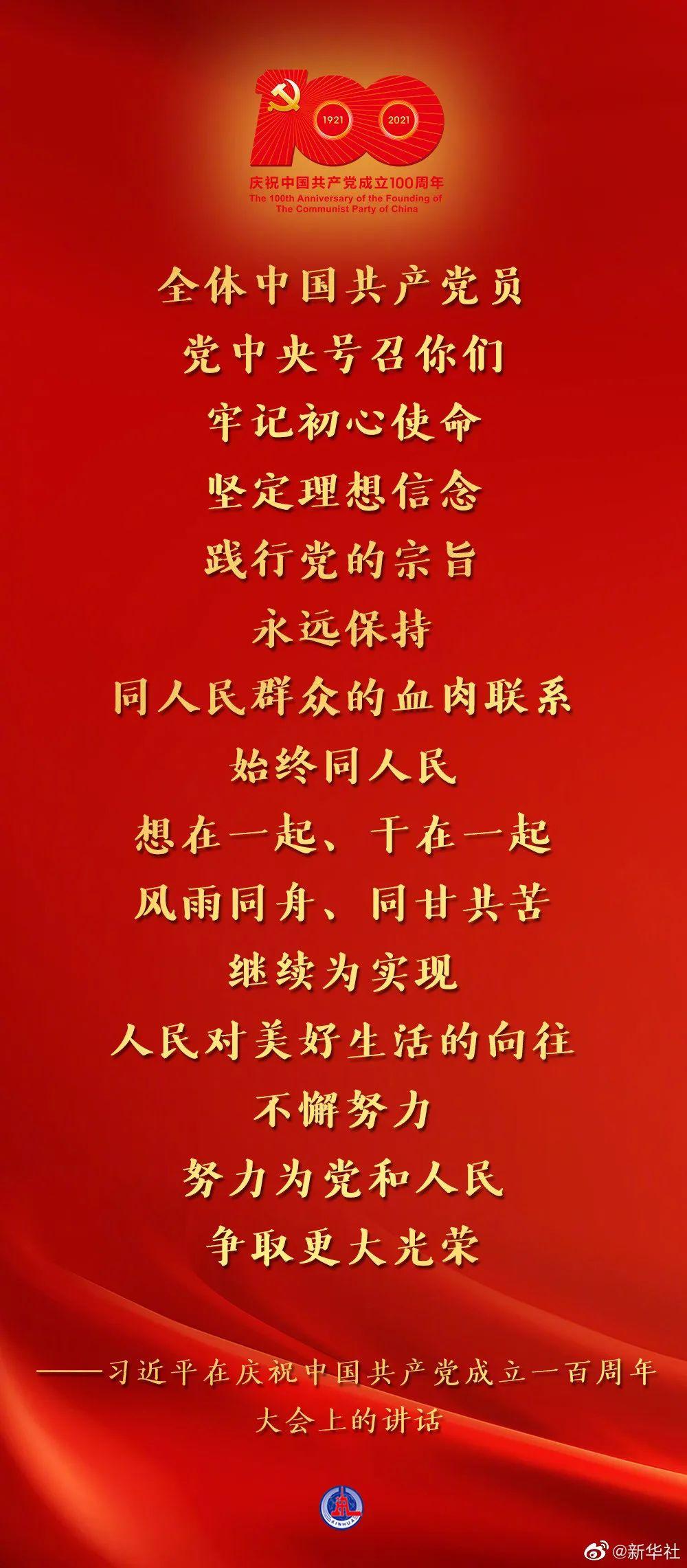全体中国共产党员!党中央号召你们