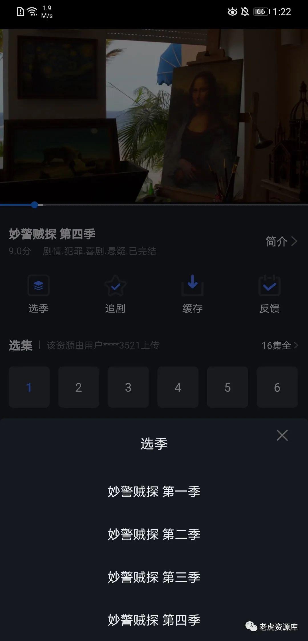美剧星球App,整体使用非常稳定,秒切秒播都不在话下! 影视软件 第7张