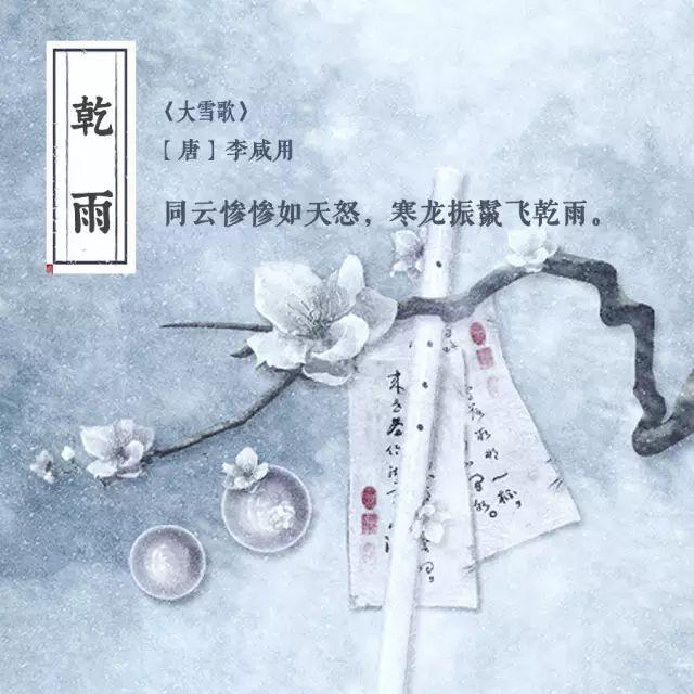 「雪」在中國竟有20種別稱,中華文化真是博大精深!
